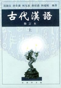 古代汉语(修订本)(上册)(内容一致,印次、封面或原价不同,统一售价,随机发货)