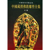 中国藏传佛教雕塑全集.6.木雕卷/中国美术分类全集