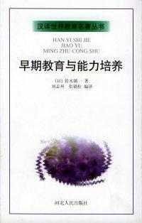早期教育与能力培养——汉译世界教育名著丛书