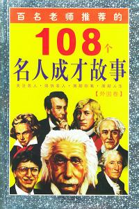 108个名人成才故事(外国卷)——百名老师推荐的名人成才故事