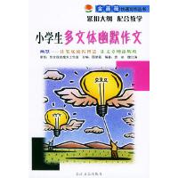 小学生多文体幽默作文——金蔷薇快速写作丛书