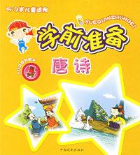 学前准备:唐诗(5-7岁儿童适用)