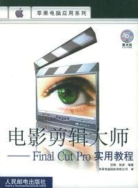 电影剪辑大师:Final Cut Pro实用教程(附CD-RO光盘一张)——苹果电脑应用系列
