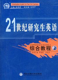 21世纪研究生英语:综合教程2