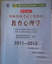 教师资格考试辅导用书(中学卷)教育心理学教材全解2011-2012