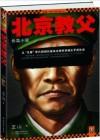 """北京教父(从""""文革年代""""的胡同里杀出来的京城大亨成长史)"""