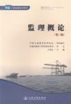 监理概论(第三版)水运工程监理培训用书