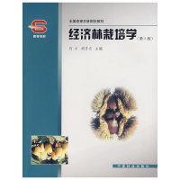 经济林栽培学(第2版)
