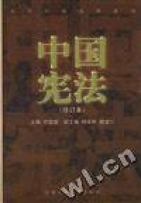 中国宪法(修订本)