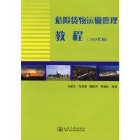 危险货物运输管理教程(2008年版)