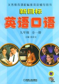 新目标英语口语(九年级全一册)--义务教育课程标准英语辅导用书