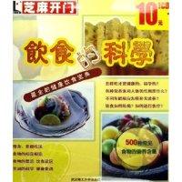 CD-R饮食的科学/芝麻开门
