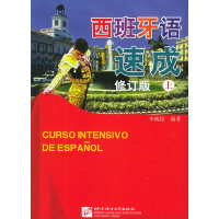 西班牙语速成(修订版)(上)