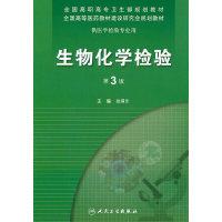 生物化学检验(第3版)