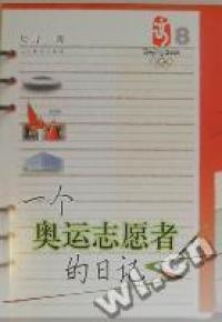 一个奥运志愿者的日记