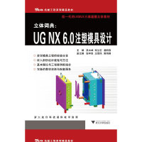 立体词典UG NX 6.0注塑模具设计