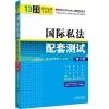 国际私法配套测试(第六版)13——高校法学专业核心课程配套测试(第六版)