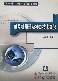 单片机原理及接口技术实验