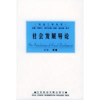 社会发展导论——社会工作丛书