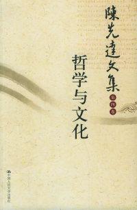 陈先达文集·第4卷:哲学与文化