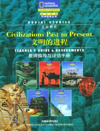 文明的进程/国家地理科学探索丛书(教师指导与评估手册)