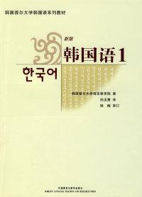 韩国语(1)  新版