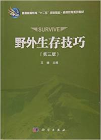 野外生存技巧(第三版)