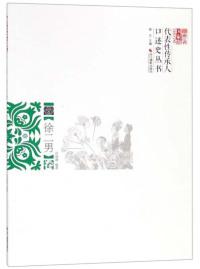 浙江省国家级非物质文化遗产代表性传承人口述史丛书:徐二男卷