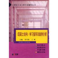 《混凝土结构》学习指导及案例分析