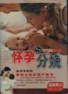 初次怀孕与分娩(最新修订图文版)