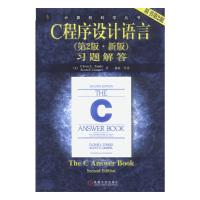 C程序设计语言(第2版·新版)习题解答 (原书第2版)