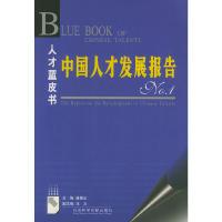 中国人才发展报告NO.01--人才蓝皮书