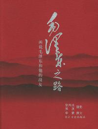 毛泽东之路:画说毛泽东和他的战友