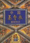 中国基督教基础知