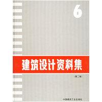 建筑设计资料集 6(第二版)
