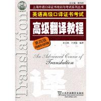 高级翻译教程(第四版)