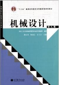 机械设计(第九版)(内容一致,印次、封面或原价不同,统一售价,随机发货)