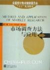 市场调查方法与应用