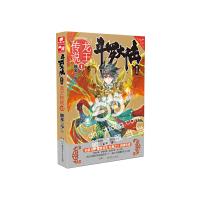 斗罗大陆龙王传说(1—5册)(第三部)