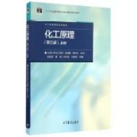 化工原理(第三版 上册)