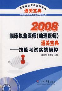 2008临床执业医师(助理医师)通关宝典.技能考试实战模拟