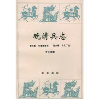 晚清兵志(第5、6卷)