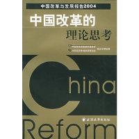中国改革的理论思考——中国改革与发展报告2004