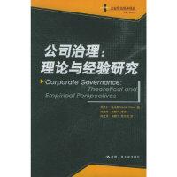 公司治理:理论与经验研究——企业理论经典译丛