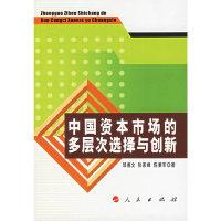 中国资本市场的多层次选择与创新