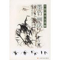 墨竹画法——中国画技法通解