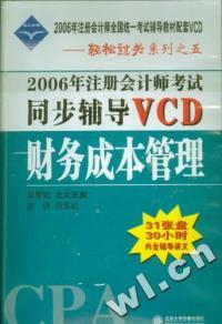 2006年注册会计师考试同步辅导VCD:财务成本管理(31张盘、30小时、内含辅导讲义)