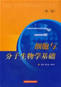 细胞与分子生物学基础(第二版)