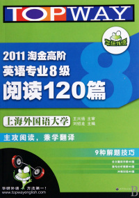 2011淘金高阶英语专业8级阅读120篇