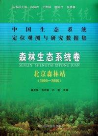 森林生态系统卷-北京森林站(2000~2006)-中国生态系统定位观测与研究数据集